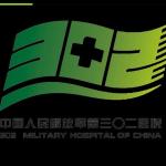 中国人民解放军第三〇二医院