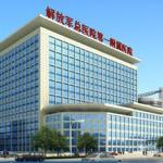 中国人民解放军总医院第一附属医院(304)