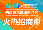2020健康界峰会暨国际健康促进博览会魅展成都-招商火热进行中……