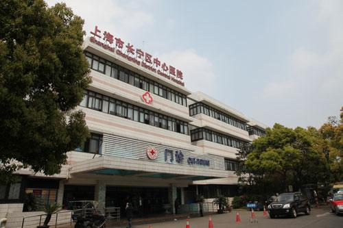 上海长宁区中心医院妇产科好吗