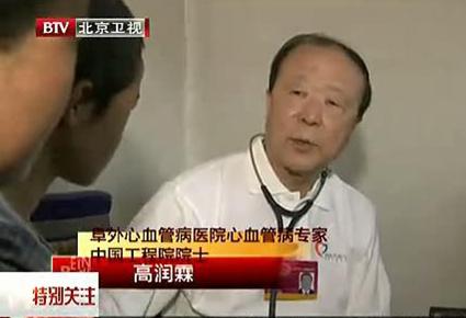 视频:高润霖院士带队巡诊青海