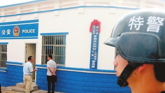 医院安全设防 云南曲靖城区6家医院同步建警务室 高清图片