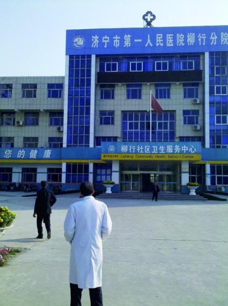 重新开业的柳行社区卫生服务中心,更大的招牌是济宁市第一人民医院