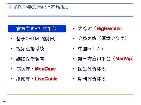 """""""移动医疗,建立整合互动的商业创新模式""""发布会演讲PPT-中华"""